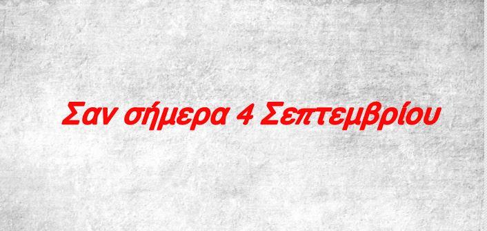 san simera 4 septembrioy