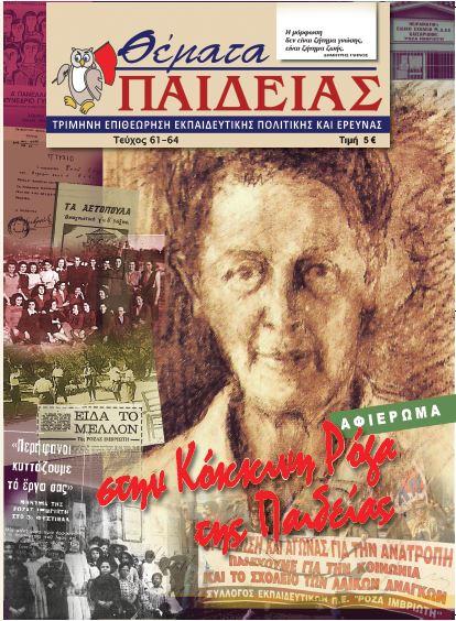 themata paideias