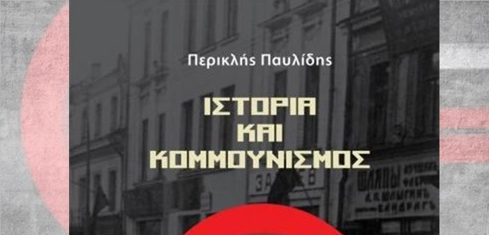 istoria kommounismos pavlidis2