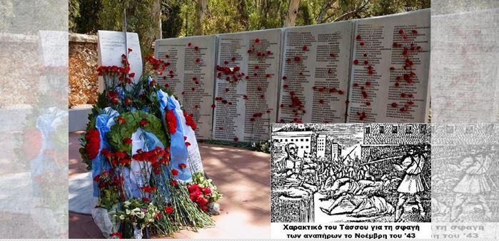 30 Νοεμβρίου 1943: Η μέρα που τα αποβράσματα της ελληνικής κοινωνίας, τα «τάγματα αλητείας και ντροπής» έκαναν την πρώτη τους «μαχητική» εμφάνιση στην Αθήνα