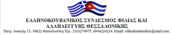 GREEK CUBAN ASSOCIATION THESSALONIKI BANNER