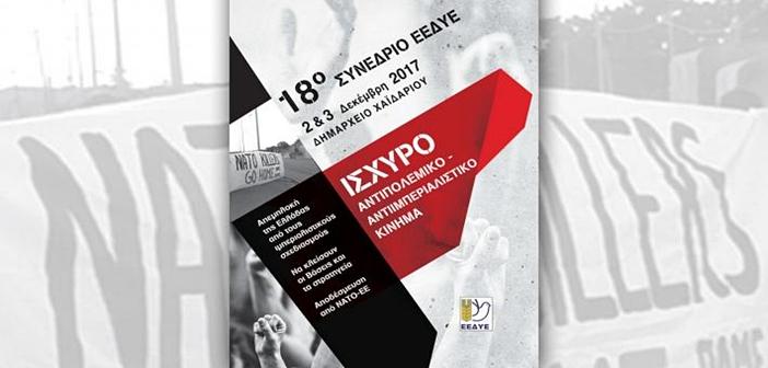 eedye-synedrio