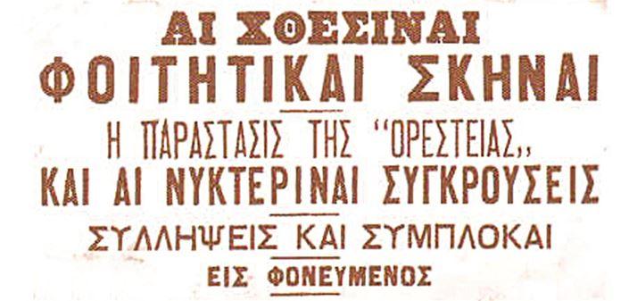 oresteiaka1