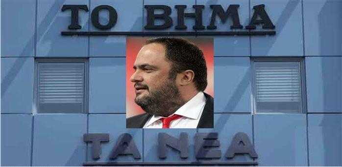 Απολύθηκε από το ΒΗΜΑ (του Μαρινάκη) γιατί δεν δέχτηκε να υπογράψει την άθλια σύμβαση η Π. Μπίτσικα