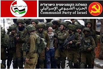 παλαιστινιακό κόμμα λαού - ΚΚ Ισραηλ