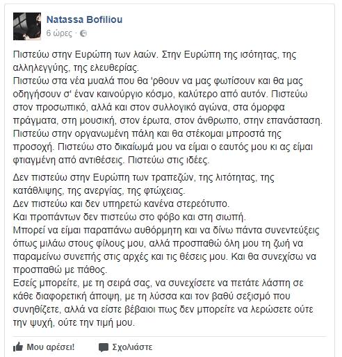 Bofiliou Facebook 2