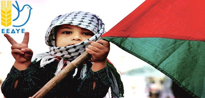 palestine eedye