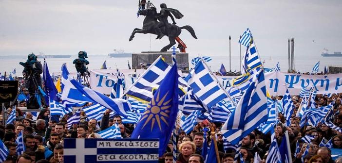 συλλαλητηριο θεσσαλονικη μακεδονικο