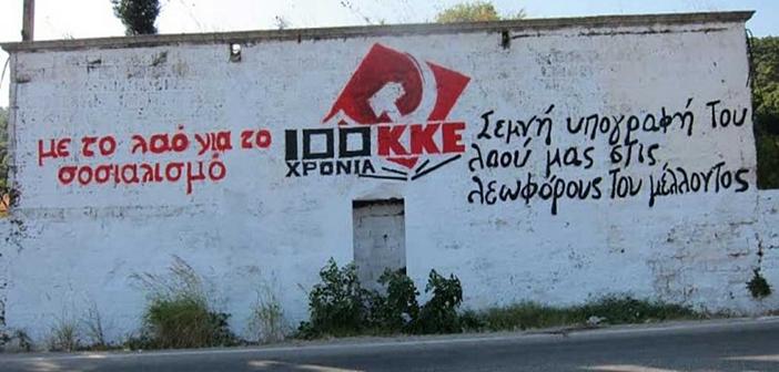 100 xronia KKE