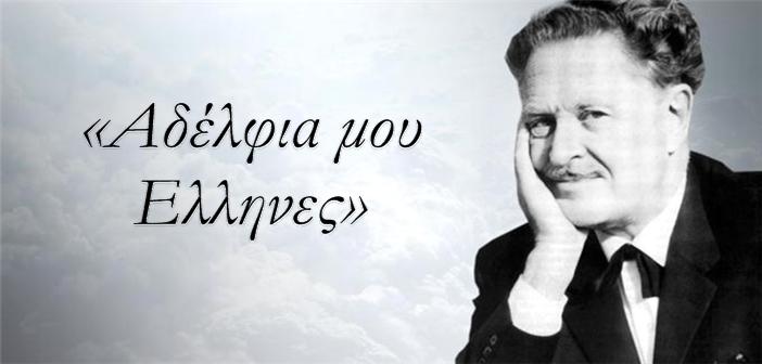 Ναζίμ Χικμέτ: «Αδέλφια μου Ελληνες»