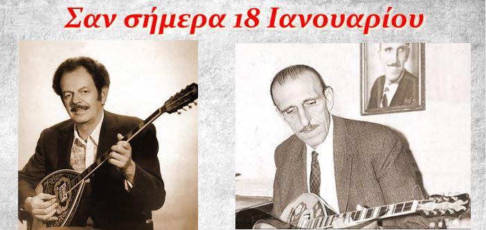 san simera 18 ianouariou