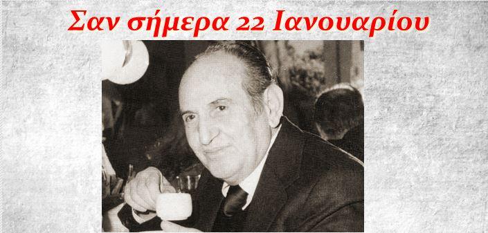 san simera 22 ianouariou