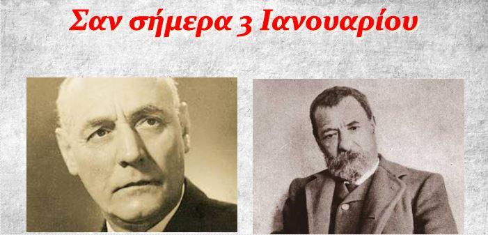 san simera 3 ianouariou