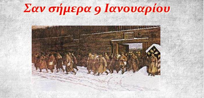 Αποτέλεσμα εικόνας για 9 Ιανουαρίου