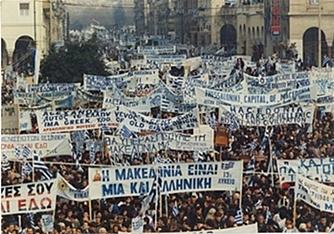 «Πλην Λακεδαιμονίων». Εθνικιστικό συλλαλητήριο για το «όνομα» στη Θεσσαλονίκη, 1992.