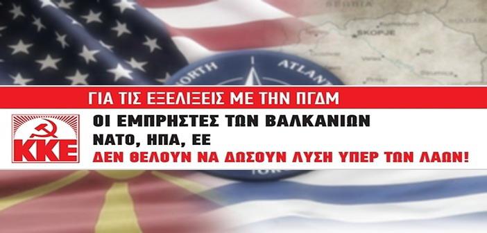 KKE anakoinosi gia FYROM