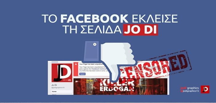 Το Facebook έκλεισε τη σελίδα Jo Di «χωρίς δεύτερη εξήγηση»