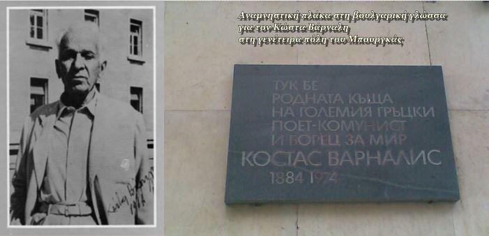 Πότε γεννήθηκε ο Κώστας Βάρναλης;