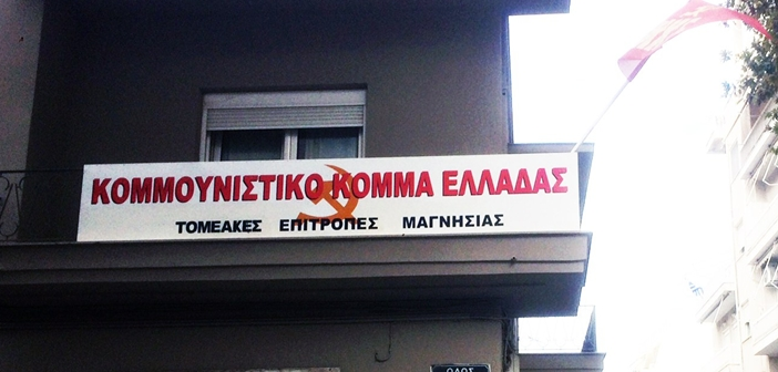 TE Magnisias KKE