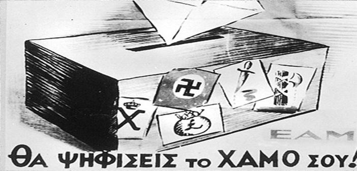 ekloges 1946
