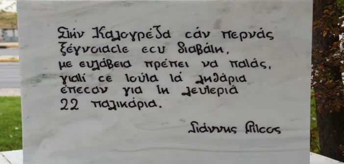 kalogreza