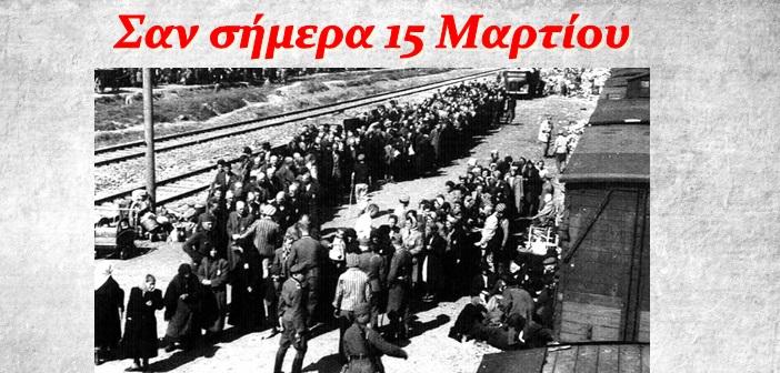 san simera 15 martiou