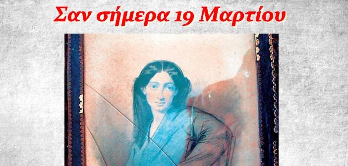 san simera 19 martiou