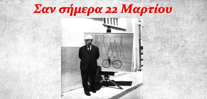 san simera 22 martiou