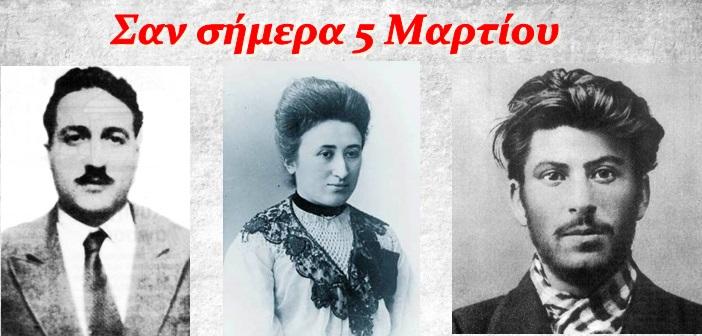 san simera 5 martiou