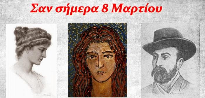 san simera 8 martiou