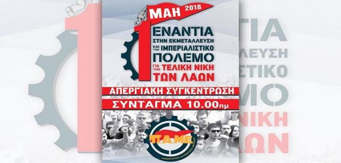 ΠΑΜΕ ΠΡΩΤΟΜΑΓΙΑ 2018