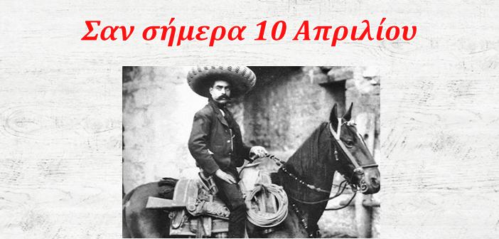 ΣΑΝ ΣΗΜΕΡΑ 10 ΑΠΡΙΛΙΟΥ