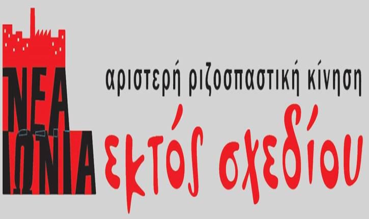 EKTOS SXEDIOY