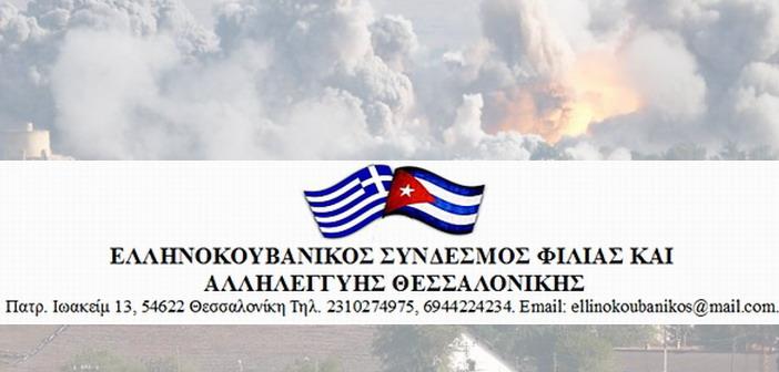 Ellinokouvanikos Thessaloniki