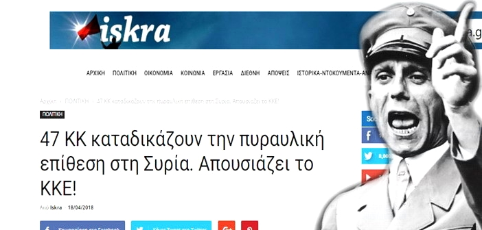 Χυδαία προβοκάτσια του iskra.gr ενάντια στο ΚΚΕ