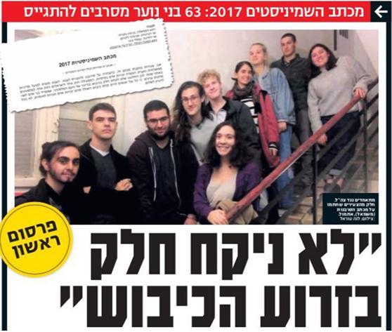 """""""Δεν θα πάρουμε μέρος στην κατοχή"""": Πρωτοσέλιδο της εφημερίδας """"Yediot Aharonot"""" τον περασμένο Δεκέμβρη, για την επιστολή των 63 ισραηλινών εφήβων."""