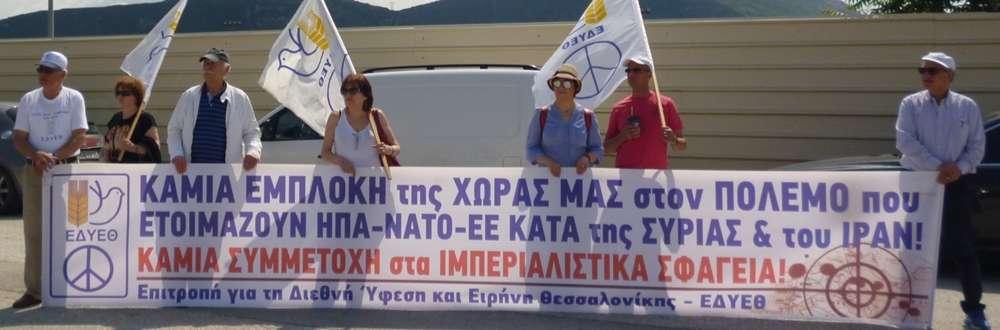 kinitopoiisi Nea Santa Kilkis ΕΔΥΕΘ 1