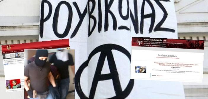 Φασιστικού τύπου βία σε δημοσιογράφο από τον επίσημο διαδικτυακό τόπο (indymedia) του Ρουβίκωνα