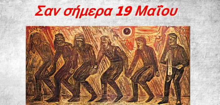 san simera 19 maiou