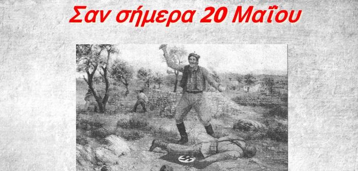 san simera 20 maiou