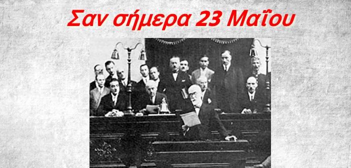 Σαν σήμερα 23 Μαΐου – Μια ματιά στην ιστορία του τόπου και του κόσμου