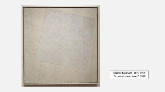 KazimirMalevich:«Λευκό πάνω στο λευκό» 1918