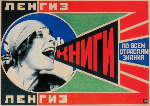 Η Lilya Brik στην αφίσα που σχεδίασε ο Αλεξάντρ Ρότσενκο για τον σοβιετικό εκδοτικό οίκο Gosizdat, 1924.