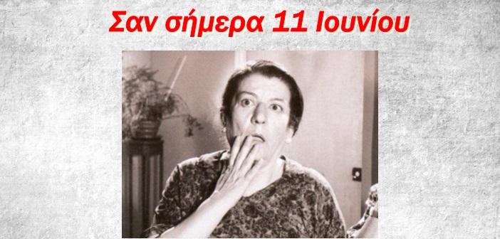 san simera 11 iouniou