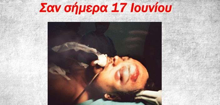 san simera 17 iouniou 1