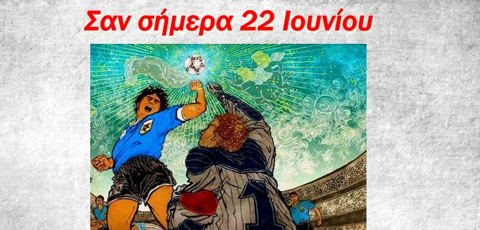 san simera 22 iouniou