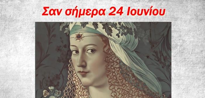 san simera 24 iouniou