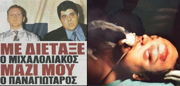 Σαν σήμερα 17 Ιουνίου 1998 η δολοφονίκη επίθεση της Χρυσής Αυγής στον Δ. Κουσουρής