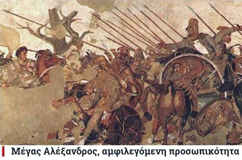 Μέγας Αλέξανδρος αμφιλεγόμενη προσωπικότητα