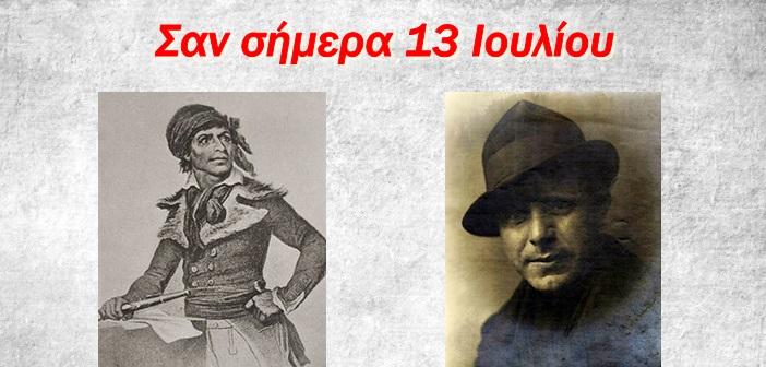 san simera 13 iouniou